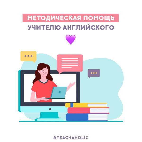 методическая помощь учителю английского
